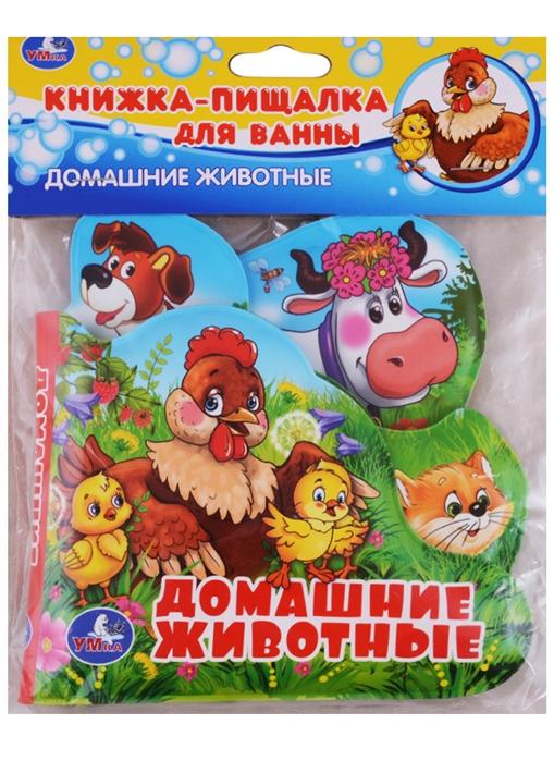 Домашние животные Книжка-пищалка для ванны дружинина м домашние животные книжка панорамка