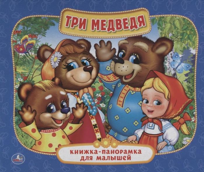 Купить Три медведя Книжка-панорамка для малышей, Симбат, Книги - панорамки