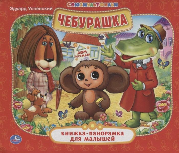 Купить Чебурашка Книжка-панорамка для малышей, Симбат, Книги - панорамки