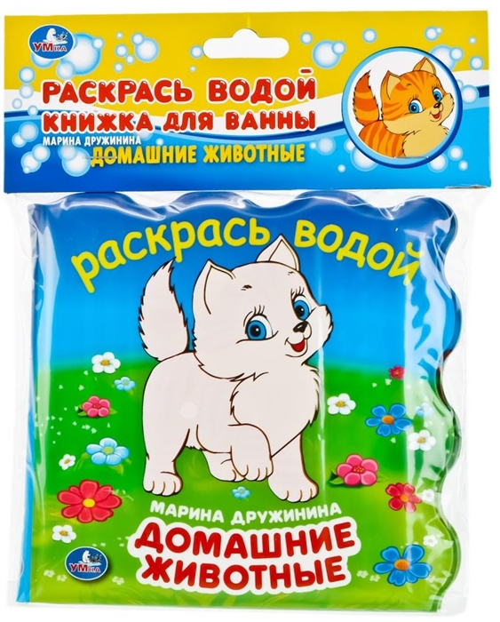 Дружинина М. Домашние животные Книжка для ванны Раскрась водой домашние животные дорисуй и раскрась