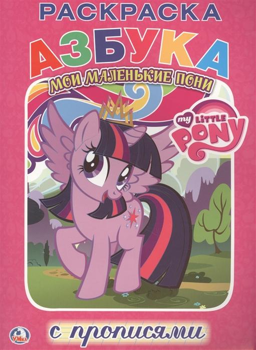 Купить Мои маленькие пони Азбука Раскраска с прописями, С-Трейд, Раскраски