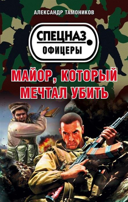 Тамоников А. Майор который мечтал убить все цены