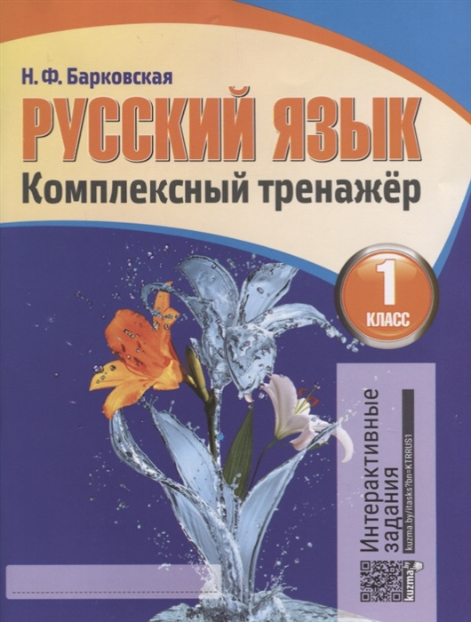 Барковская Н. (сост.) Русский язык 1 класс Комплексный тренажер Интерактивные задания