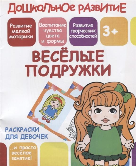 Веселые подружки Раскраски для девочек веселые феечки раскраски для девочек