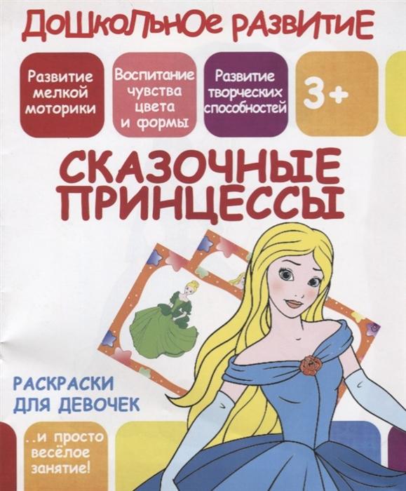Сказочные принцессы Раскраски для девочек