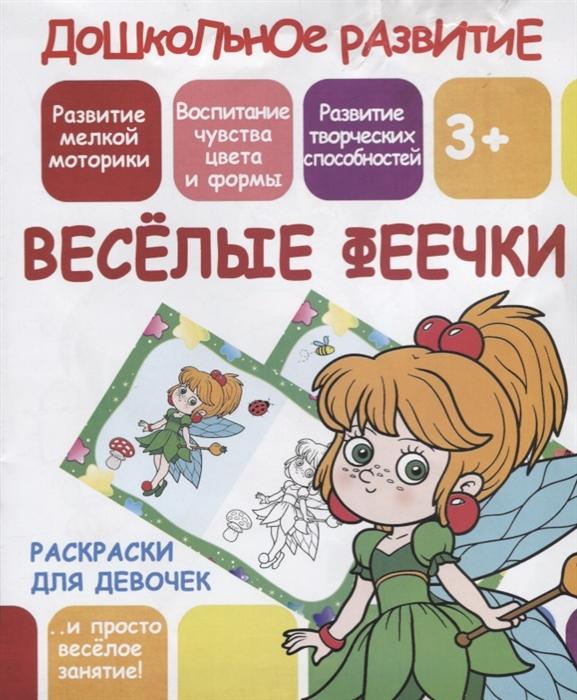 Веселые феечки Раскраски для девочек веселые феечки раскраски для девочек