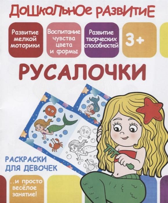 Русалочки Раскраски для девочек цена