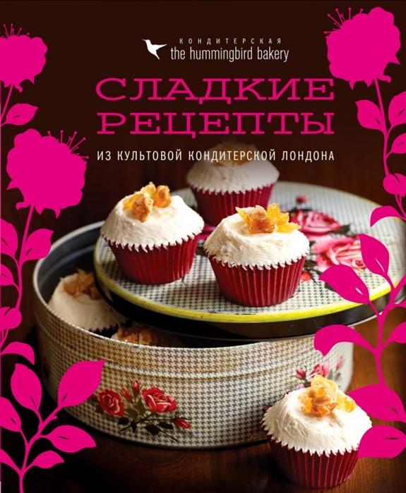 Малуф Т. Кондитерская Hummingbird bakery Сладкие рецепты из культовой кондитерской Лондона Капкейки