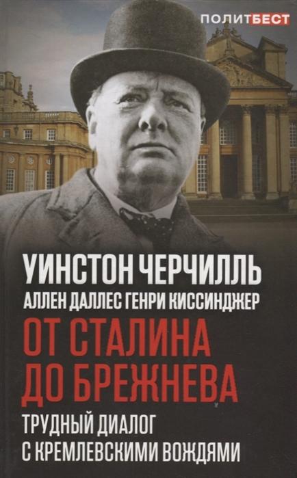 От Сталина до Брежнева Трудный диалог с кремлевскими вождями