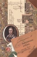 Бабушкина азбука великому князю Александру Павловичу