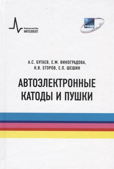 Бугаев А., Виноградова Е., Егоров Н., Шешин Е. Автоэлектронные катоды и пушки