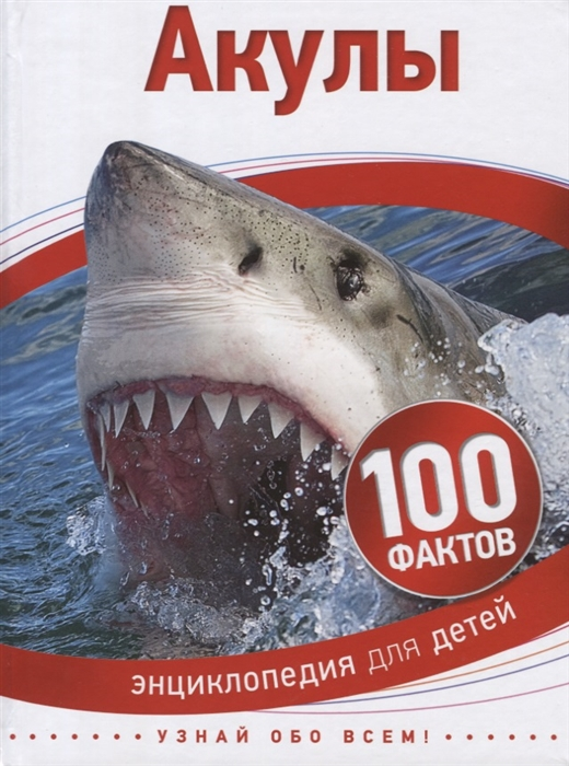 Купить Акулы Энциклопедия для детей, Росмэн, Естественные науки