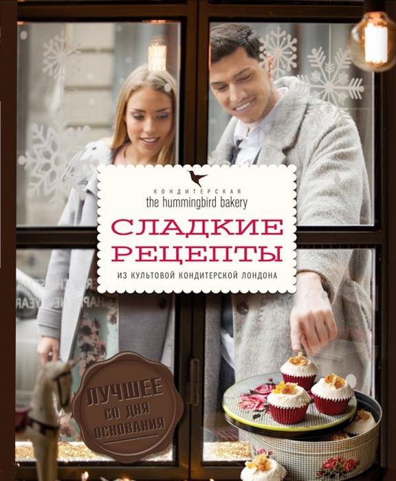 Малуф Т. Кондитерская Hummingbird bakery Сладкие рецепты из культовой кондитерской Лондона Парочка