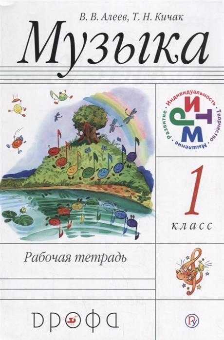 Алеев В., Кичак Т. Музыка 1 класс Рабочая тетрадь