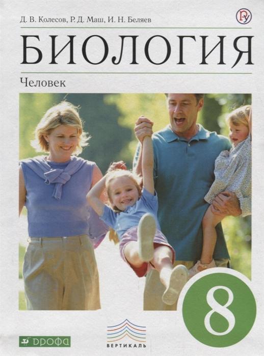 Колесов Д., Маш Р., Беляев И. Биология 8 класс Человек Учебник