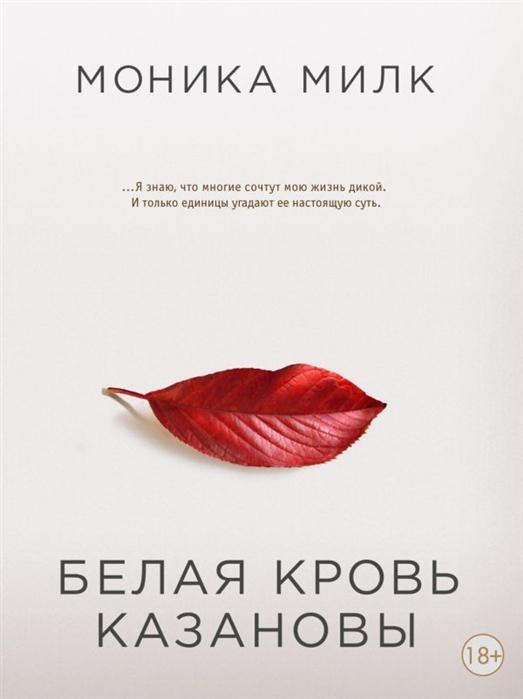 Милк М. Белая кровь Казановы