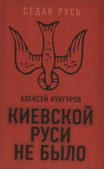 Кунгуров А. Киевской Руси не было м ф мурьянов гимнография киевской руси