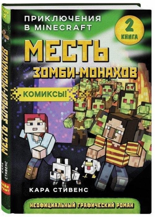 Стивенс К. Месть зомби-монахов 2 книга Приключения в Minecraft брюки lavira lavira mp002xw0eoqq