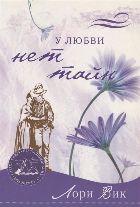 Вик Л. У любви нет тайн Книга III юлия вик конец осени