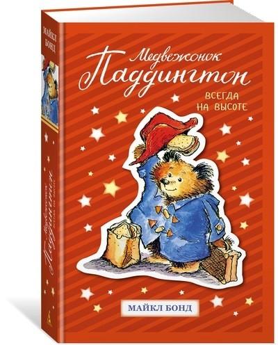 Бонд М. Медвежонок Паддингтон Всегда на высоте книги азбука медвежонок паддингтон спешит на помощь книга 3