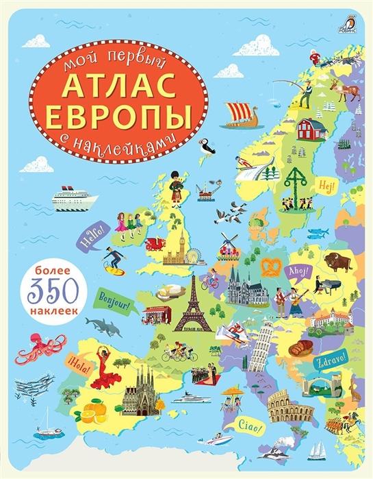 Мелмот Дж. Мой первый атлас Европы с наклейками