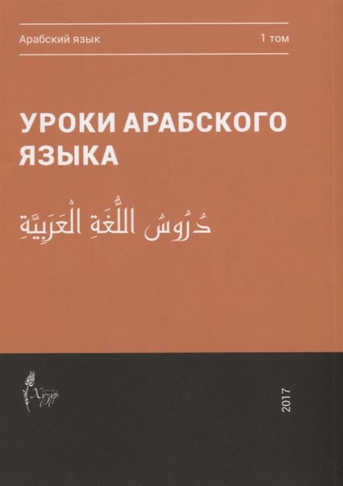 Уроки арабского языка В 4 томах Том 1