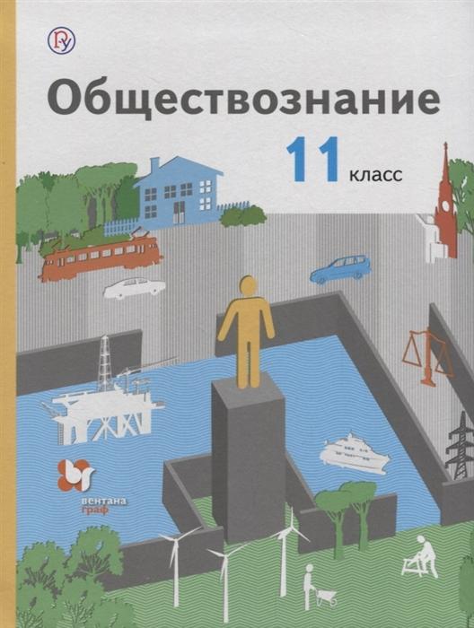 Обществознание 11 класс Базовый уровень Учебник