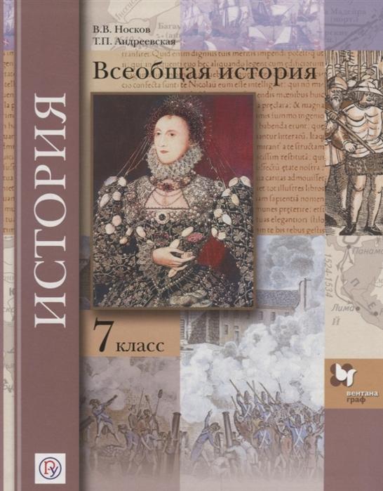 Носков В., Андреевская Т. Всеобщая история 7 класс Учебник недорого