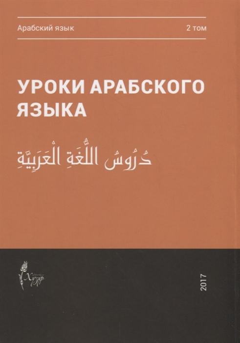 Уроки арабского языка В 4 томах Том 2