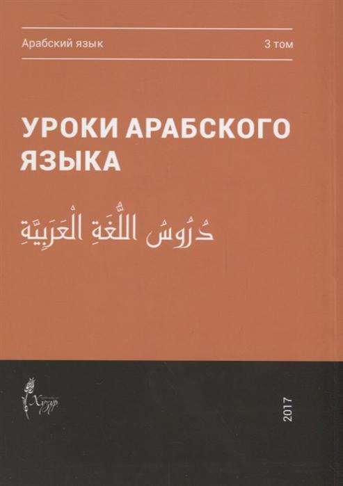 Уроки арабского языка В 4 томах Том 3
