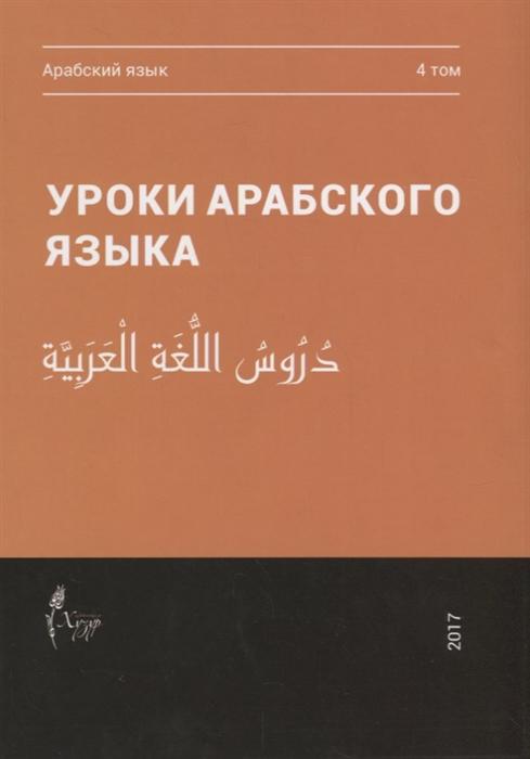 Уроки арабского языка В 4 томах Том 4