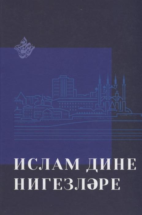 Ислам дине нигезлэре на татарском языке дмитрий потапов борьба с диверсантами на татарском языке