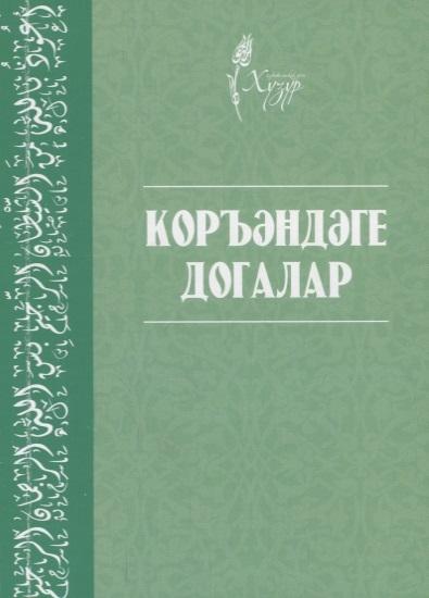 Коръэндэге догалар на татарском языке отсутствует история древнего мира на татарском языке