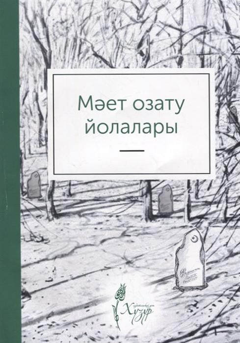 Мает озату йолалары на татарском языке дмитрий потапов борьба с диверсантами на татарском языке