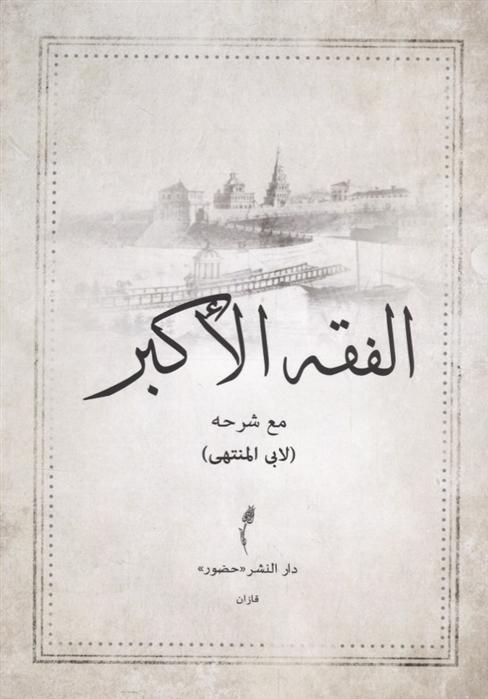 Сабит И. Фикх аль-Акбар С разъяснением Абу Мунтаха на арабском языке сабит и фикх аль акбар с разъяснением абу мунтаха на арабском языке