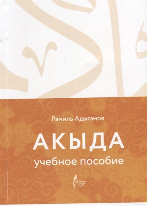 Адыгамов Р. Акыда Учебное пособие
