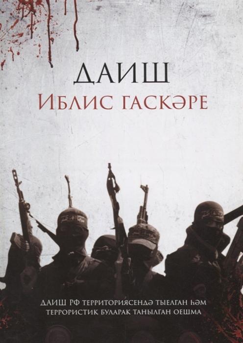 ДАИШ Иблис гаскэре на татарском языке отсутствует история древнего мира на татарском языке