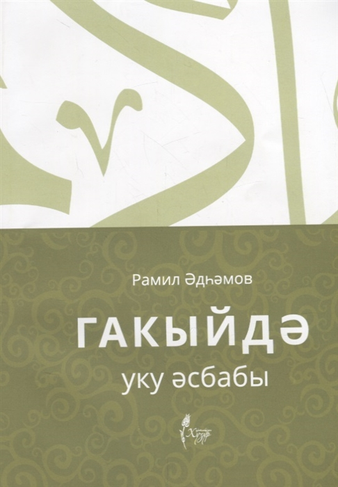 Адыгамов Р. Гакыйдэ Уку эсбабы на татарском языке дмитрий потапов борьба с диверсантами на татарском языке
