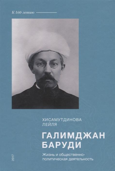 Хисамутдинова Л. Галимжан Баруди жизнь и общественно-полезная деятельность цены