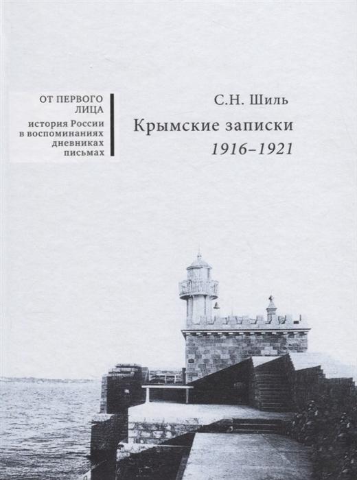Шиль С. Крымские записки 1916 - 1921