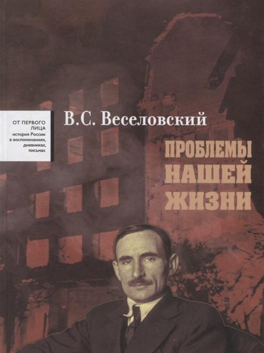 Проблемы нашей жиизни Воспоминания В двух томах Том первый 1900 - 1945