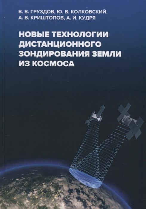 Груздов В., Колковский Ю., Криштопов А., Кудря А. Новые технологии дистанционного зондирования Земли из космоса