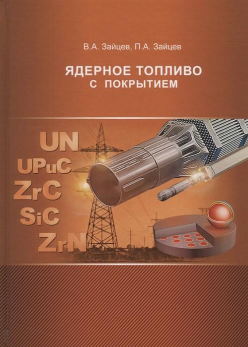 Зайцев В., Зайцев П. Ядерное топливо с покрытием цены