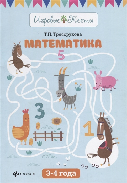 Фото - Трясорукова Т. Математика 3-4 года феникс детское пособие игровые тесты развитие речи 3 4 года т трясорукова