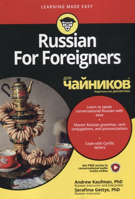 Kaufman A., Gettys S. Russian For Foreigners для чайников на английском языке