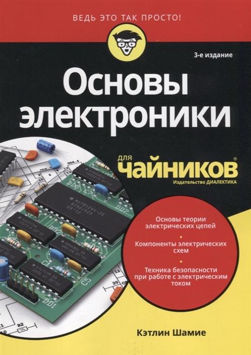 Шамие К. Основы электроники для чайников