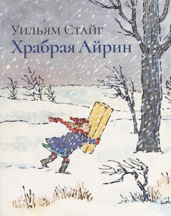 Стайг У. Храбрая Айрин