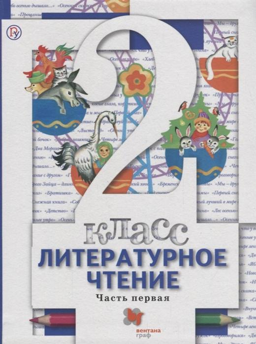 Виноградова Н., Хомякова И., Сафонова И. и др. Литературное чтение 2 класс Учебник в двух частях Часть1 цена
