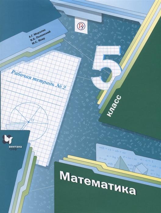 Мерзляк А., Полонский В., Якир М. Математика 5 класс Рабочая тетрадь 2 а г мерзляк в б полонский м с якир геометрия 8класс рабочая тетрадь 2