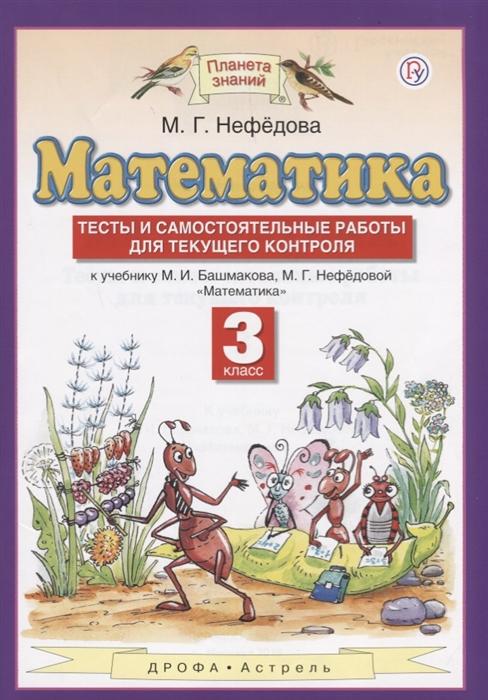 Нефедова М. Математика 3 класс Тесты и самостоятельные работы для текущего контроля